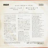 ELVIS PRESLEY Hound Dog Vinyl Record 7 Inch Japanese RCA 1973
